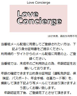 Love Conciergeのスマホ登録前トップ画像