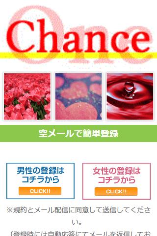 OneChanceのスマホ登録前トップ画像