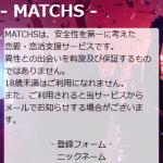MATCHSの登録前トップ画像