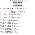 Bの登録前トップ画像