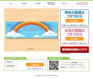 エンパイアのPC登録前トップ画像