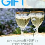 GIFTのスマホ登録前トップ画像