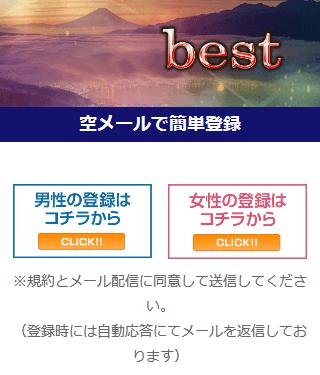 bestのスマホ登録前トップ画像