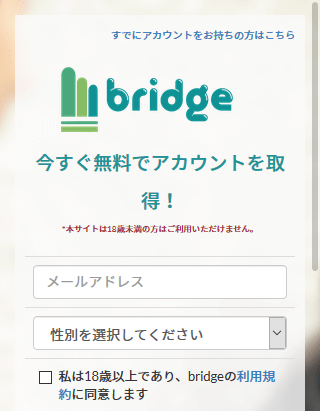 Bridgeのスマホ登録前トップページ
