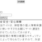 hearts-scene.jpの登録前トップページ