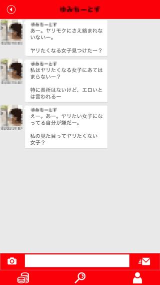 ソクデキ登録2か月後のサクラからの受信メッセージ詳細3