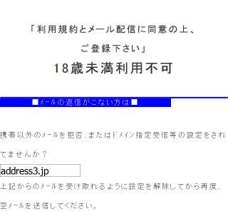 出会い系【ポイント(pc.address3.jp)】の口コミ評判と悪質か調査