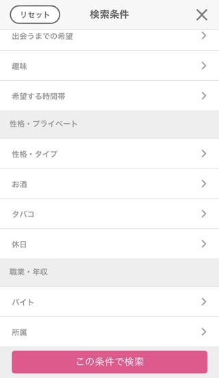 CANTYの検索条件設定3
