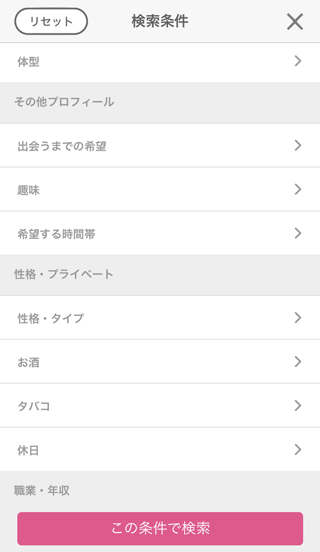 CANTYの検索条件設定2