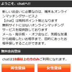 chatの登録前トップページ