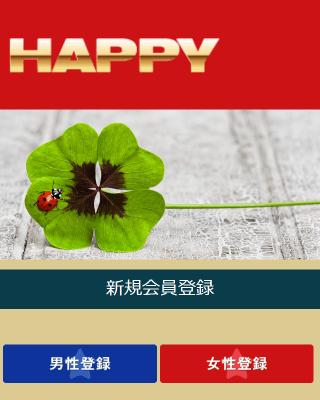 HAPPYのスマホ登録前トップページ