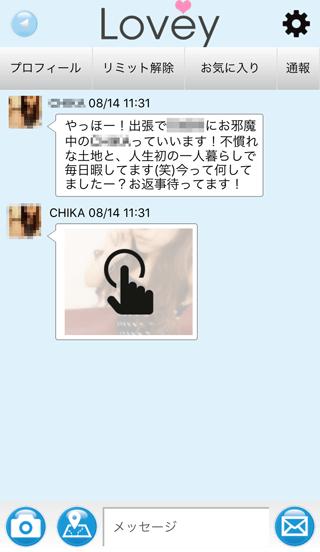Loveyの受信メッセージ詳細2