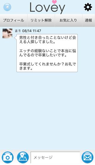 Loveyの受信メッセージ詳細3