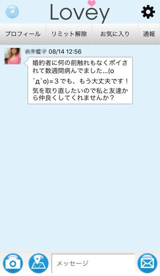 Loveyの受信メッセージ詳細7