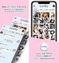 Loveyのアプリ説明スクリーンショット2