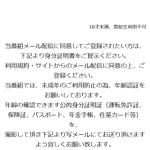 X-エックスのスマホ登録前トップページ