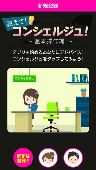 ID出会いのコンシェルジュ2