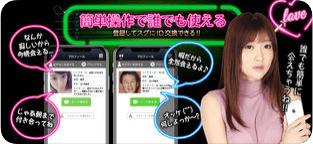 出会いID交換のアプリ説明画像3