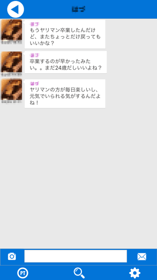 エスエフアプリの登録2週間後受信メッセージ内容2