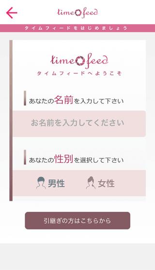 TIME FEEDのプロフィール登録