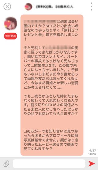 daysの受信チャット詳細2