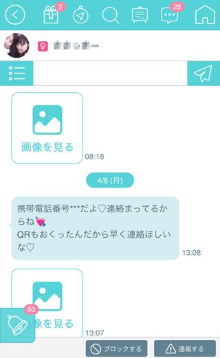 マジクルの受信チャット詳細17