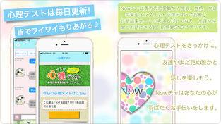 NOWチャットの画像アプリ説明2