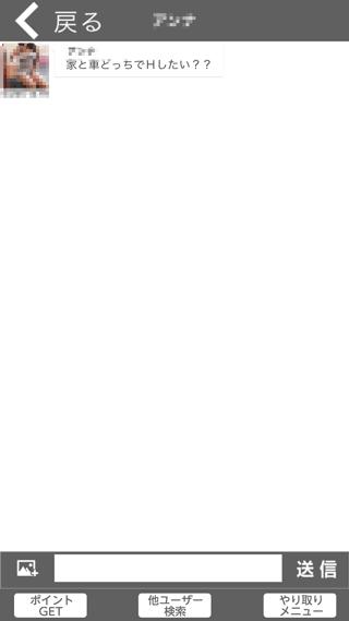 スグトモの受信メッセージ詳細12