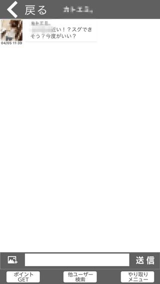 スグトモの受信メッセージ詳細3