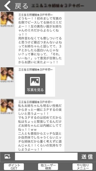 スグトモ登録後3日後のメッセージ詳細7