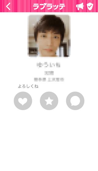 ラブラッテの男性ユーザープロフィール1