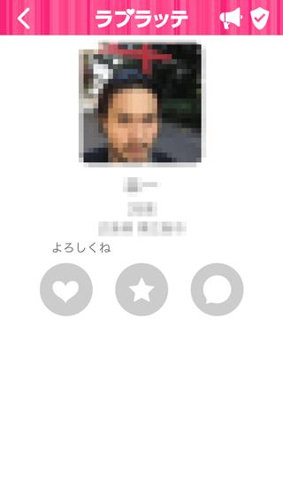 ラブラッテの男性ユーザープロフィール3