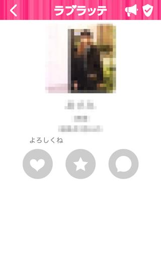 ラブラッテの女性ユーザープロフィール3
