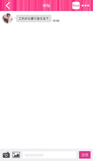 ラブラッテの登録6日目の受信メッセージ詳細3