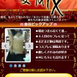 妻MIXのスマホ登録前トップページ