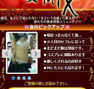 出会い系【妻MIX(one.hoct.cc)】の口コミ評判と悪質か調査