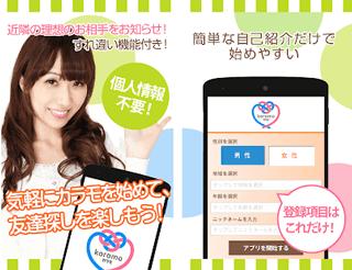 karamo(カラモ)のGoogle Play上アプリ説明スクリーンショット1