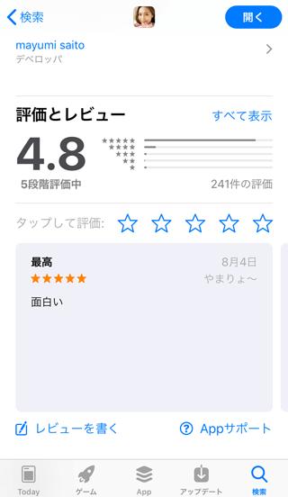 キュンキュンのApp Store内評価