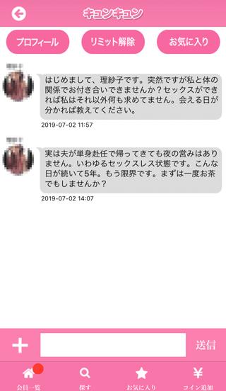 キュンキュンの受信メッセージ詳細5