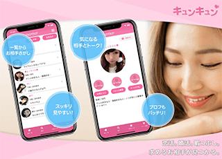 キュンキュンのApp Store内アプリ説明スクリーンショット