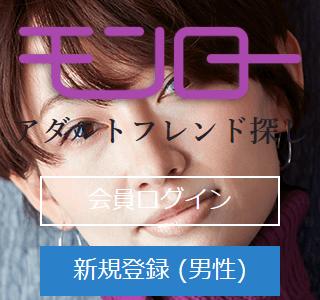 出会い系【モンロー(www.monroo.com)】の口コミ評判と悪質か調査