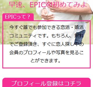 出会い系【EPIC(pnter3.com)】の口コミ評判と悪質か調査