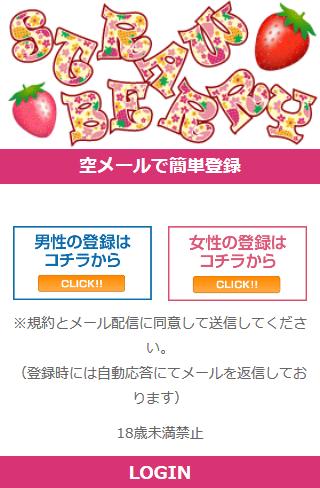 strawberryのスマホ登録前トップページ