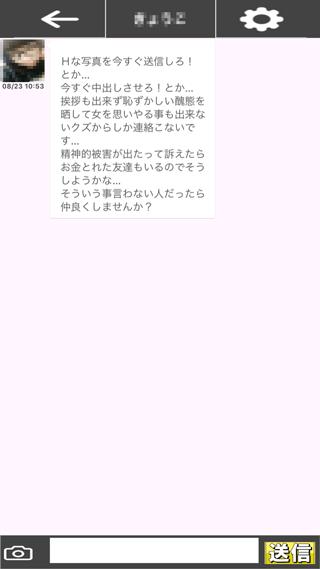 今日ひまの受信チャット詳細7