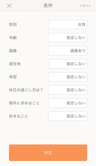 ぴたっとの条件指定検索