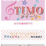 ティーモの登録前トップページ
