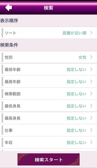 アラフレのユーザー検索条件設定