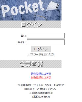 Pocketの登録前トップ画像
