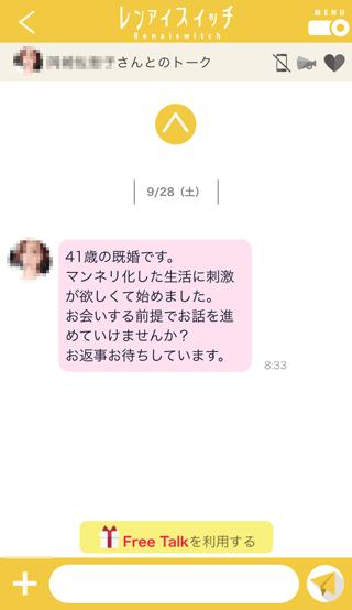 レンアイスイッチの受信メッセージ内容4