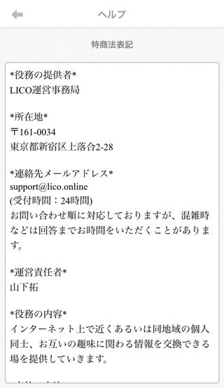 licoの運営者情報